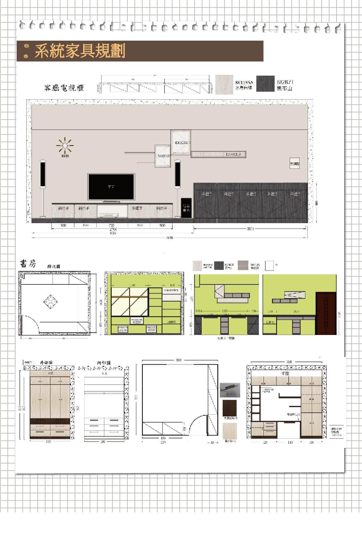 系統家具設計